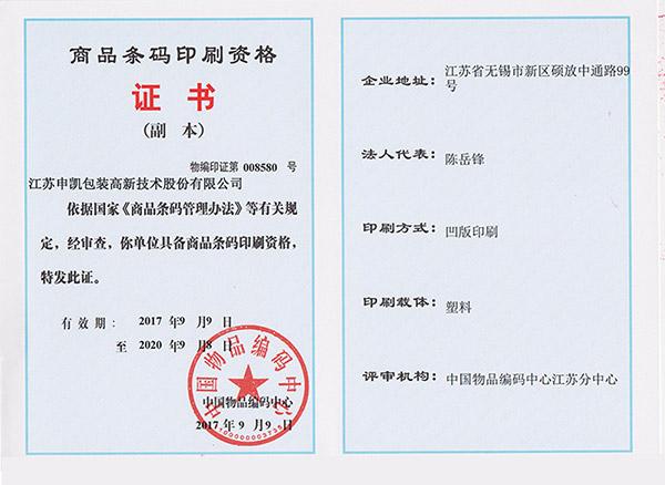 商品条码印刷许可证