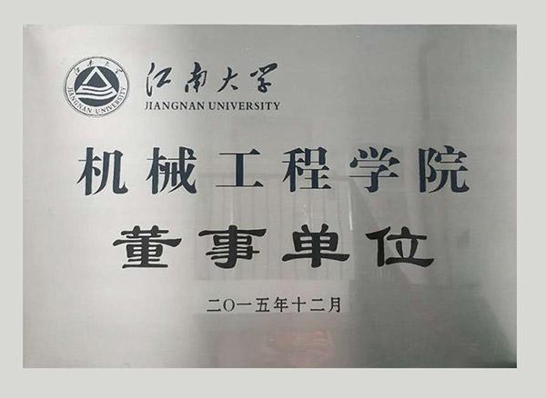 江南大学机械工程董事单位