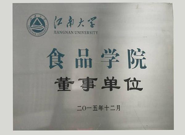 江南大学食品学院董事单位