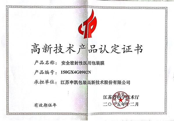 安全密封医用直播吧cba直播膜(高新技术产品认证证书)