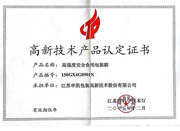 高强度安全食用直播吧cba直播膜(高新技术产品认证证书)
