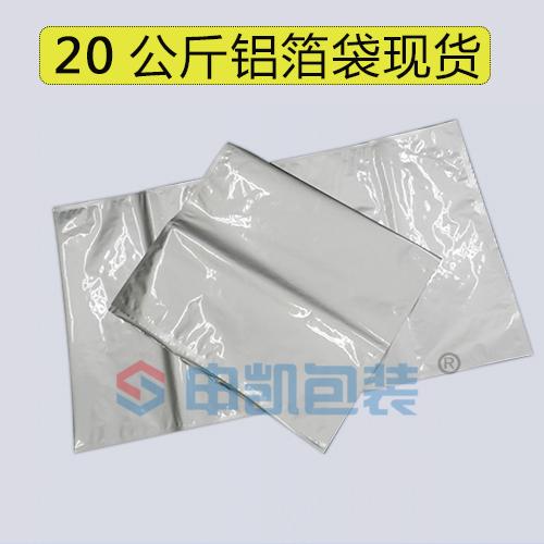 20公斤铝箔袋